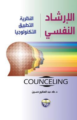 كتاب الارشاد النفسي طه عبدالعظيم حسين