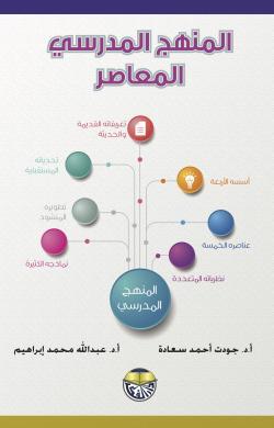 تحميل كتاب المنهج المدرسي المعاصر جودت سعادة pdf